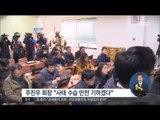 [14/12/03 정오뉴스] 오룡호 실종 선원 시신 2구 인양…1구 한국인 추정