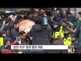 [15/03/07 뉴스투데이] '美 대사 습격' 김기종 구속…살인미수 등 혐의 적용