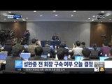 [15/04/09 뉴스투데이] 성완종 전 경남기업 회장 구속 여부 오늘 결정