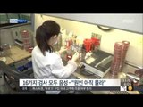 [15/10/31 뉴스투데이] 건국대 원인 불명 집단 폐렴 환자 45명으로 늘어