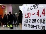 [15sec] 재외국민 투표 시작