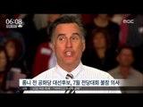 """[16/05/06 뉴스투데이] 부시 父子 트럼프에 '싸늘', 미국인 절반은 """"대외정책 공감"""""""