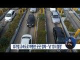 [16/07/30 정오뉴스] 본격 휴가철, 고속도로 하행선 곳곳 정체 '정오 절정'