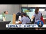 """[16/08/03 정오뉴스] """"건강보험료 과다징수"""" 국민부담 가중 논란"""