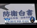 [16/08/02 정오뉴스] 국방부, 日 무관 초치 '독도 주장' 강력 항의