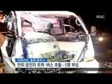 [16/09/14 뉴스투데이] 만취 트럭 운전자 버스 추돌, 승객 등 5명 부상