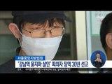 [16/10/14 정오뉴스] '강남역 묻지마 살인' 피의자 징역 30년 선고