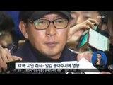 [16/11/11 정오뉴스] 차은택 오늘 구속 여부 결정, 포스코 회장 소환