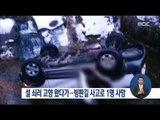 [17/01/27 정오뉴스] 설 쇠러 고향 왔다가 빙판길 사고로 1명 숨져