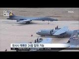 [17/03/17 뉴스투데이] 美 전략폭격기 B-1B 한반도서 훈련, 북한 강력 반발