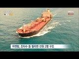 """[17/04/02 뉴스투데이]  남대서양서 연락 끊긴 화물선 2명 구조, """"침몰했다"""" 증언"""