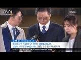"""[17/04/12 뉴스투데이] 우병우 전 수석 구속영장 또 기각, 법원 """"소명 부족"""""""