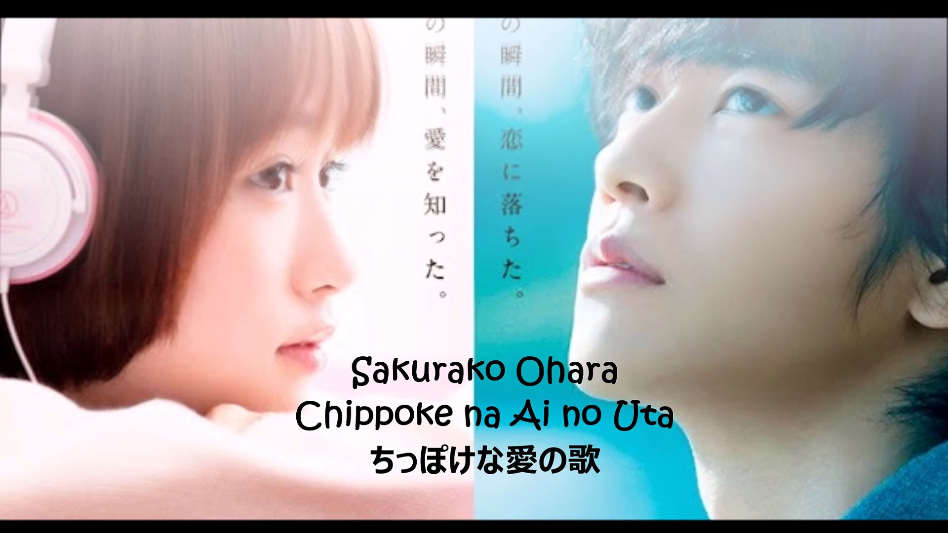 Sakurako Ohara Chippoke Na Ai No Uta Video Dailymotion