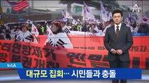 """""""박근혜 구출"""" 도심 집회…항의 시민들과 충돌"""
