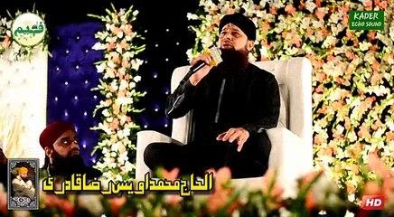 Hamad Dam Ba Dam Allah Hoo By Owais Raza Qadri