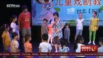 China Children's Theatre Festival underway