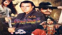Ajab Gul pashto Film - Da meene Lewany