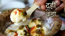 Dahi Vada - Dahi Bhalla Recipe Hindi - Soft Dahi vada - Dahi Bhalla Recipe - Indian Snacks Recipes