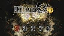 【PS4】Final Fantasy零式HD プレイ動画#1