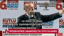Νέο παραλήρημα Ερντογάν με προσβλητικές αναφορές για τους Έλληνες: Γλιτώσατε να γίνετε παστά ψάρια και πέσατε στη θάλασσα