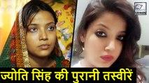 पवन सिंह से शादी के पहले ऐसे दिखती थी ज्योति सिंह   Pawan Singh