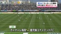 eスポ サッカーJ3開幕! 今年は違う!新生ガイナーレ