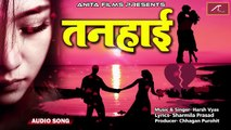 New 2018 का सबसे दर्द भरा गीत | तनहाई - Tanahai | बेवफाई | FULL Song - Official (AUDIO) | Hindi Sad Song | Bollywood Love Songs | Latest Bewafai Geet | Romantic Gaana | Mp3 | Anita Films | Latest Songs | Zakhmi Dil