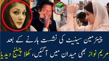 Maryam Nawaz Response After Lost In Chairman Senate Election  Maryam Nawaz Response