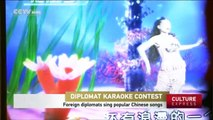 Diplomat Karaoke Contest: Foreign diplomats sing popular Chinese songs