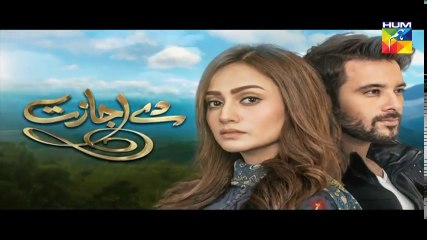 De Ijazat Episode #19 ( 12 March 2018) HUM TV Drama by dailymotion