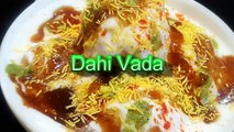 एकदम मऊ दही वडा  | How to make Soft Dahi Vada | Dahi Bhalla | MadhurasRecipe | Ep - 336