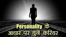 Personality के हिसाब से Best Career Options ऐसे चुनें, Career based on your Personality   Boldsky