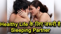 Partner के साथ सोने से Healthy होती है Life | Benefits of Sleeping with your partners | Boldsky