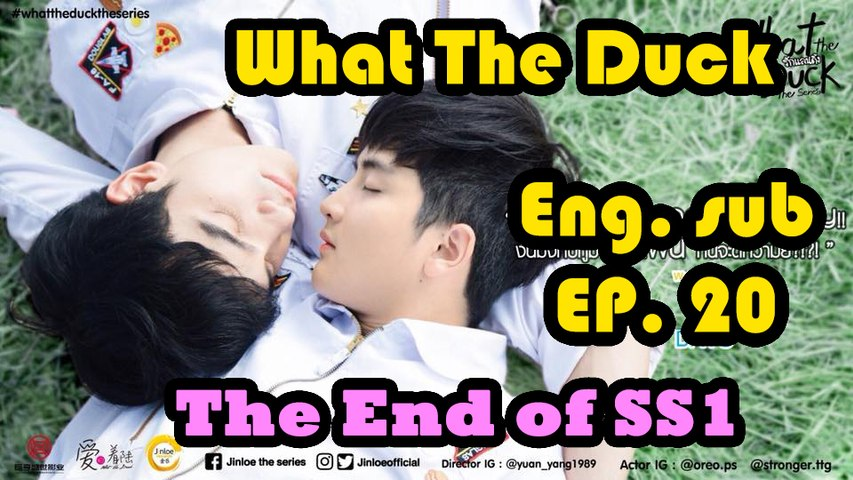 [Eng sub] What The Duck The Series EP 20 END of SS1