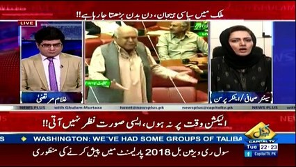News Plus - 13th March 2018