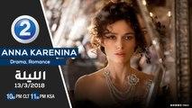 لعشاق النجمة Keira Knightley .. لاتفوتوا مشاهدة Anna Karenina الليلة على MBC2