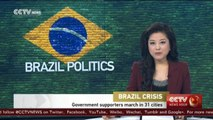 Brazil crisis: Government supporters march in 31 cities巴西