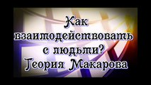 Теория Макарова и цвет глаз. Олег Мальцев