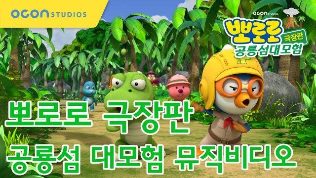 뽀로로 극장판 공룡섬 대모험 뮤직비디오