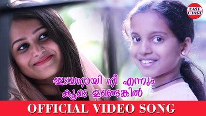 Parishudha Kanya Mathave...| Idayanaay Neeyennum Koodeyundenkil | Christian Devotional Song