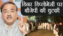 Sonia Gandhi की Dinner Diplomacy पर BJP के Ananth Kumar ने ली चुटकी | वनइंडिया हिन्दी