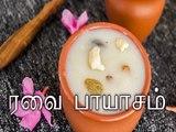 ரவை பாயாசம் ரெசிபி | ரவா கீர் ரெசிபி | Rava Payasam Recipe | Boldsky
