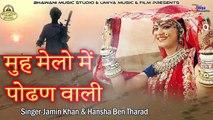 Rajasthani Lok Geet | मुह मेलो में पोढण वाली - FULL Song (Audio) |  Marwadi Desi Song  | Anita Films | राजस्थानी गीत | मारवाड़ी गाना
