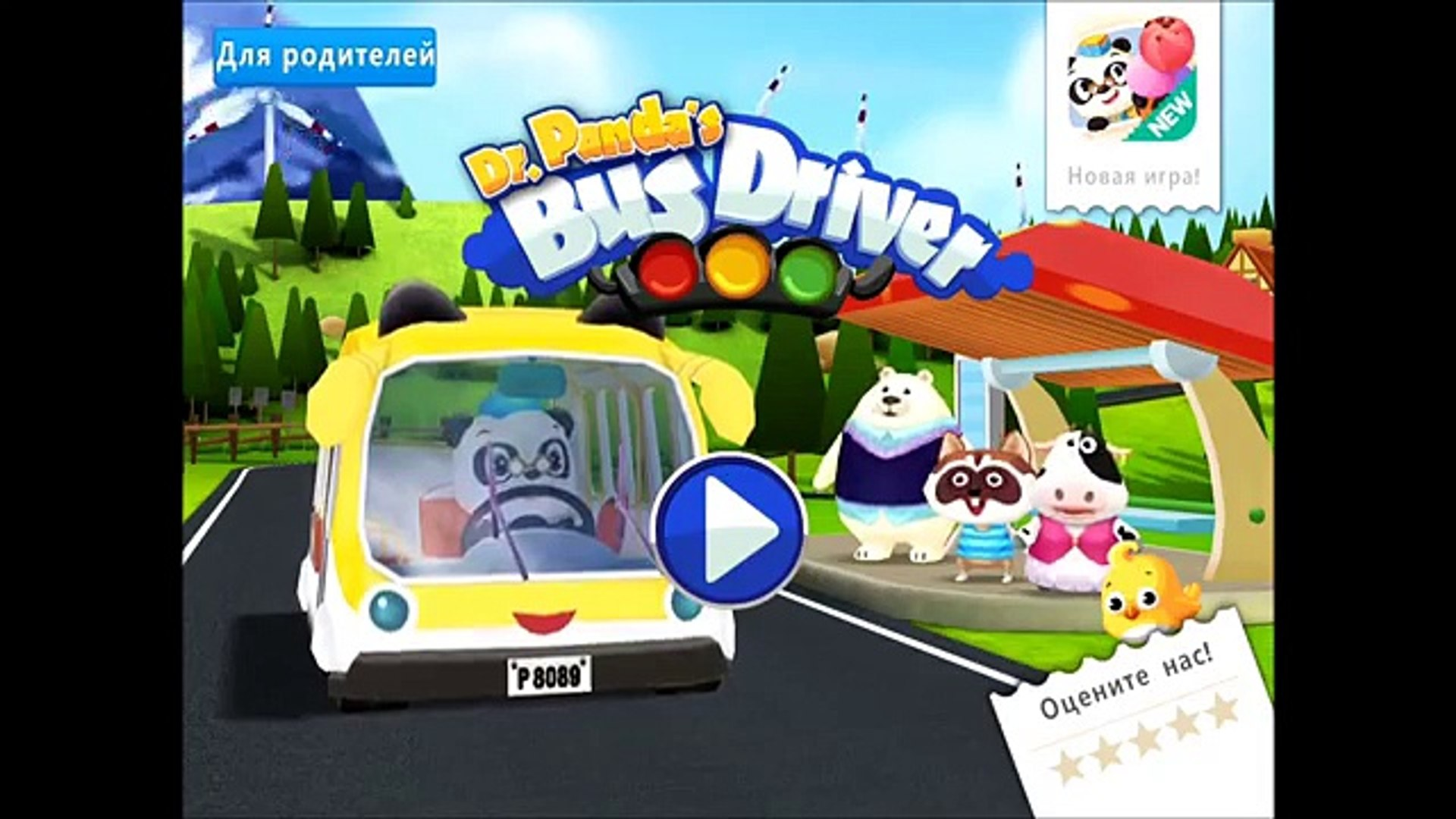 Мультик про АВТОБУС. Панда - водитель автобуса. Dr. Pandas Bus Driver By Dr. Panda Ltd