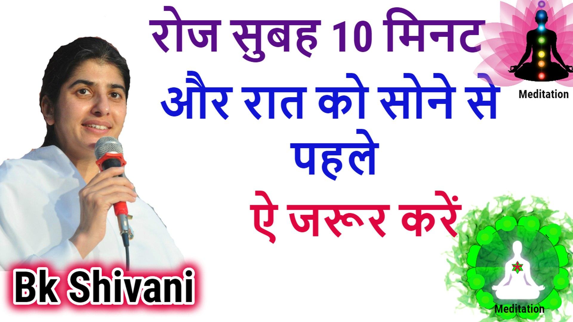 रोज सुबह 10 मिनट, by bk shivani latest speech, bk shivani latest videos  2018, bk shivani Meditation, bk shivani latest videos, sister shivani  speech, sister shivani latest video, brhma kumari shivani