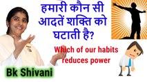 Bk Shivani Latest Speech, कौन सी आदतें शक्ति को घटाती है, bk shivani latest videos, bk shivani latest 2018, bk shivani, bk shivani videos, sister shivani videos, sister shivani latest speech in hindi, bk shivani speech 2018, bk shivani meditation