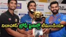 India vs Bangladesh 5th T20I Highlights : India Entered Nidahas Trophy Final