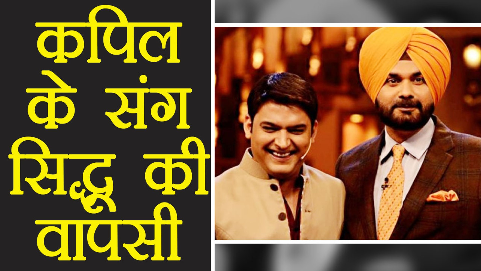 Family Time With Kapil : Navjot Singh Sidhu to JOIN Kapil Sharma's new show ! | FilmiBeat