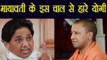 Mayawati के इस plan की वजह से Gorakhpur By-Election हारे Yogi Adityanath | वनइंडिया हिंदी