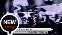 王繹龍 【不靠譜】官方 LIVE 版 MV